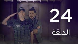 مسلسل 7 أرواح | الحلقة الرابعة والعشرون - Saba3 Arwa7 Episode 24