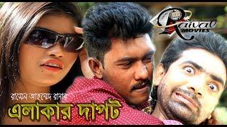 জুনিয়র মান্না ও মিশা.র মুভি Junior Elakar Dapot(Trailer)জুনিয়র মুভি.এলাকার দাপট Raival Movies2018.