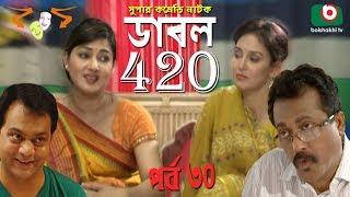 Bangla Funny Natok | Double 420 | EP 30 | Mir Sabbir, Prosun Azad, Faruk Ahmed,  Shirin Bokul