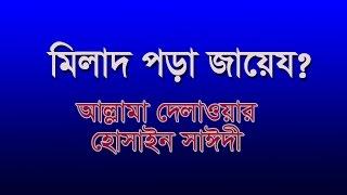 মিলাদ পড়ার বিষয়ে ইসলাম কি বলে? | আল্লামা দেলাওয়ার হোসাইন সাঈদী | saidi waz milad