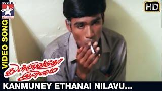 Thulluvatho Ilamai Tamil Movie | Kanmuney Ethanai Video Song | Dhanush | Sherin | Yuvan Shankar Raja