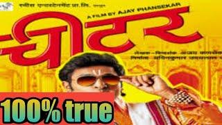 Cheater full marathi movie