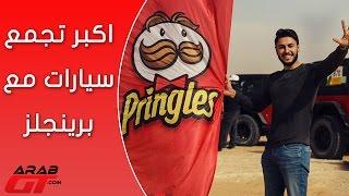 اكبر تجمع سيارات في رحلة صحراوية مع برينجلز Fun Outdoor Drive with Pringles
