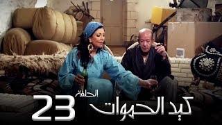 مسلسل كيد الحموات الحلقة | 23 | Ked El Hmwat Series Eps