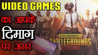 गेम खेलने के फायदे और नुकसान  | Positive And Negative Effects Of Video Games On The Human Brain