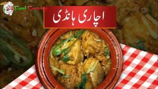 Achari Handi chicken achari handi recipe in urdu New Video 2017 Food Factory