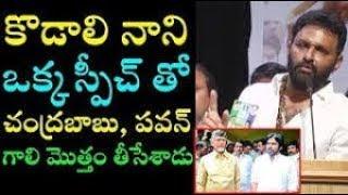 Kodali Nani about SR.NTR's greatness and how chandra babu cheated him    2day 2morrow