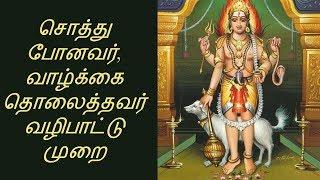 சொத்து போனவர், வாழ்க்கை தொலைத்தவர் வழிபாட்டு முறை - Siththarkal Manthiram- Sithar- sithargal