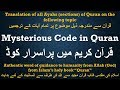 """Readable: All sections of Quran on the Topic of """"Mysterious Code"""" in English, Urdu & Arabic"""
