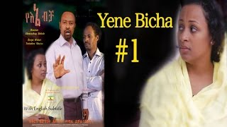 Ethiopian Movie Yene Bicha Part 01