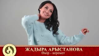 Жадыра Арыстанова - Өмір - керемет (аудио)