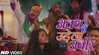 AVADH MEIN UDELA ABIR | Latest Holi Video Song 2017| Singer - Deepak Tripathi | HAMAARBHOJPURI|