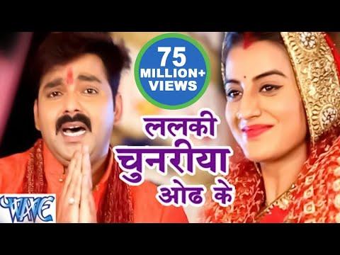 Xxx Mp4 ललकी चुनरिया ओढ़ के Pawan Singh Akshara Singh Dular Devi Maiya Ke Bhojpuri Devi Geet 2016 3gp Sex