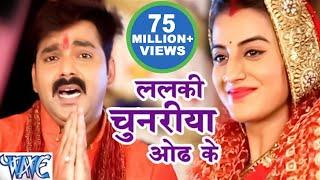 Pawan Singh Akshara Singh Dular Devi Maiya Ke Bhojpuri Devi Geet 2016