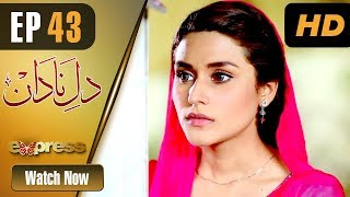 Pakistani Drama | Dil e Nadaan - Episode 43 | Express Entertainment Dramas | Abid Ali, Zaheen Tahir