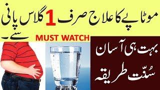 Sirf Ek Glass Pani Se Motapay Ka Elaaj, Sunnat Tariqa, Video Zaroor Dekhen, IR News
