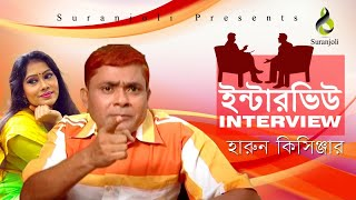 Interview ( ইন্টারভিউ ) | Epi - 08 | Harun Kisinger | Chikon Ali | Luton Taj | Bangla Comedy