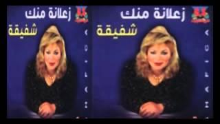 Shafi2a -  Kan Zaman /  شفيقة  - كان زمان