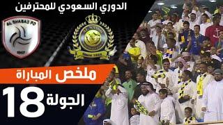 ملخص مباراة النصر الشباب بصوت المعلق سمير المعيرفي ضمن منافسات الجولة 18 من الدوري السعودي للمحترفين