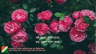 Happy Birthday e card, Bengali v2 (শুভ জন্মদিনের শুভেচ্ছা - ই কার্ড)