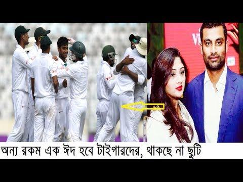 ঈদের দিন তামিমের বাসায় টাইগারদের সবার দাওয়াত || bangladesh cricket news today