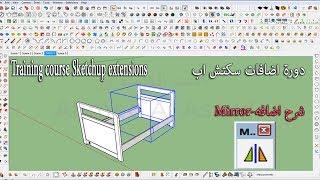 4-سكتش اب-شرح اضافه-Training course Sketchup extensions-Mirror