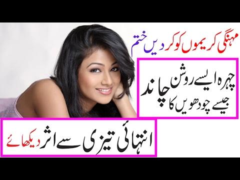 Skiu Whitening Home Remedy||Skin Care tips in Urdu||Desi Ttkay||Beauty Tips