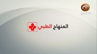المنهاج الطبي ح٤٤ | ارتفاع ضغط الدم (الأسباب - الوقاية - العلاج) -ج٢