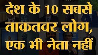 India Today power list 2018 के टॉप 10 लोग. इसमें Virat Kohli और Amitabh bachchan भी | The Lallantop
