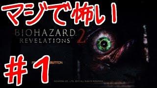 【バイオハザードリベレーションズ2:実況】EPISODE1「流刑地にて」♯1【ポルンガ:PS3】