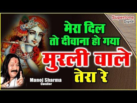 Xxx Mp4 मेरा दिल तो दीवाना हो गया Mera Dil To Deewana Ho Gaya Kanha Ki Diwani Manoj Sharma Gwalior 3gp Sex