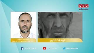 تغطية خاصة لثورة 14اكتوبر  مع   احمد محمد بالطيف -رئيس الدائرة السياسية لاصلاح حضرموت  #صباحكم_اجمل