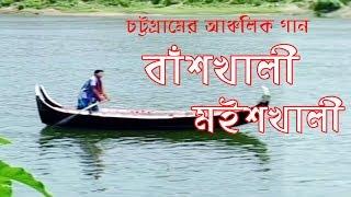 বাঁশখালী মইশখালী ৷ Sanjit Acharja | Ctg Song ৷ Shah Amanat Music | 2017