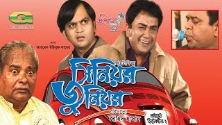 Senior Junior | Bangla Telefilm | ft Zahid Hasan | Mir Sabbir | Tushar Khan