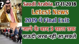 17-11-2018_Saudi Arabia Letest News For 2019 Final Exit In Saudi Hindi Urdu,,By Raaz Gulf News