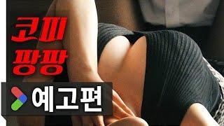 나쁜수업_예고편_PLAYY