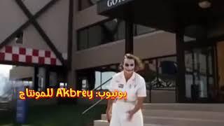 اروع وارعب فيديو للجوكر مع اغنية الجوكر المشهوره مشهد تفجير المستشفى (الانتقام) من البشر