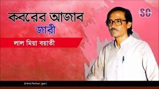 Lal Mia Boyati - Koborer Ajab | Bangla Jari Gaan | SCP