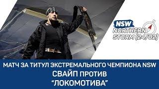 "NSW Northern Storm (24/02): Свайп против ""Локомотива"""