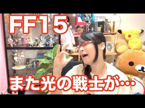 FF15 DLCの開発中止 田畑さんスクエニ退職… FFシリーズ…