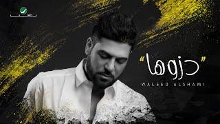 Waleed Al Shami ... Dezoha - With Lyrics | وليد الشامي ... دزوها - بالكلمات
