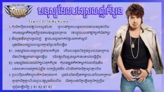 មនុស្សដែលបងស្រលាញ់ជាងគេគឺអូន l Monus Del Bong Srolanh Cheang Ke Ker Oun by Kuma