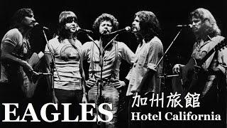 Eagles-Hotel California 加州旅館(中英歌詞字幕)