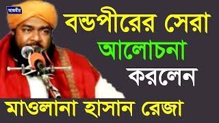 bangla waz mawlana Hasan Reza Sub  Vando Phir Alochana