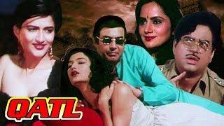 Qatl | Full Movie | Sanjeev Kumar | Shatrughan Sinha | Hindi Mystery Thriller Movie