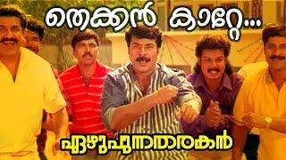 Thekkan Kaatte...  | Ezhupunna Tharakan Malayalam Movie Song