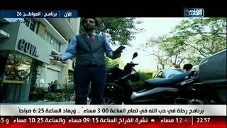 المواطن 26  الكاميرا الشعبية   الحلقة 5