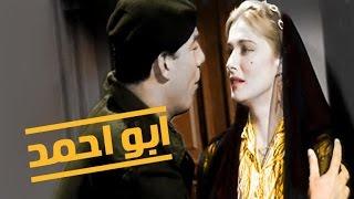 ابو احمد / Abo Ahmed
