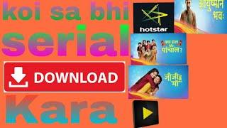 Koi Sabhi serial download  Download kare sirel
