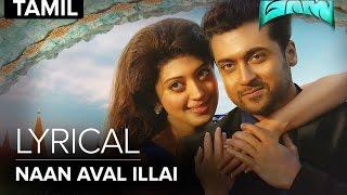 Naan Aval Illai | Full Song with Lyrics | Masss